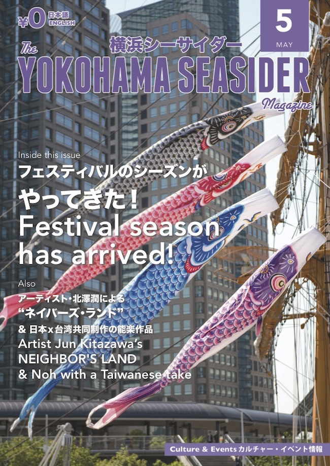 THE YOKOHAMA SEASIDER MAGAZINE MAY 2018