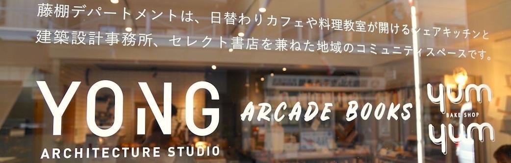 Arcade Books店頭サイン