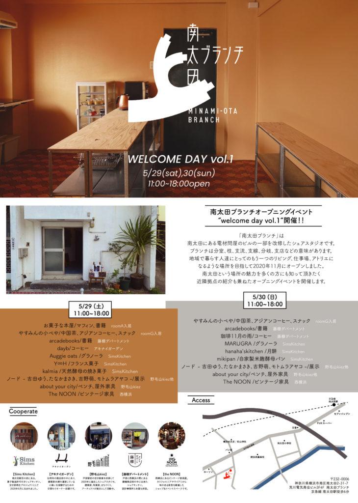 南太田ブランチ welcome day vol.1